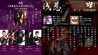 2018年1月31日発売!! 浅葱 Major 1st Album「斑」全曲試聴動画