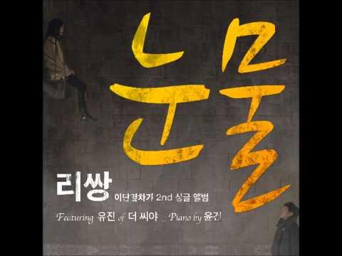 Leessang 리쌍 (Feat. Eugene (THE SEEYA)) - 눈물 淚 Tears