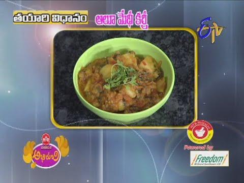 Abhiruchi - Aloo Methi Curry - ఆలూ మేధీ కర్రీ