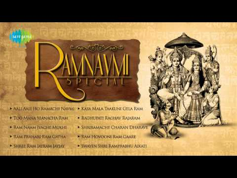 Ramnavmi Special | Shri Ram Bhajans- Marathi Audio Juke Box | Raghupati Raghav Rajaram video