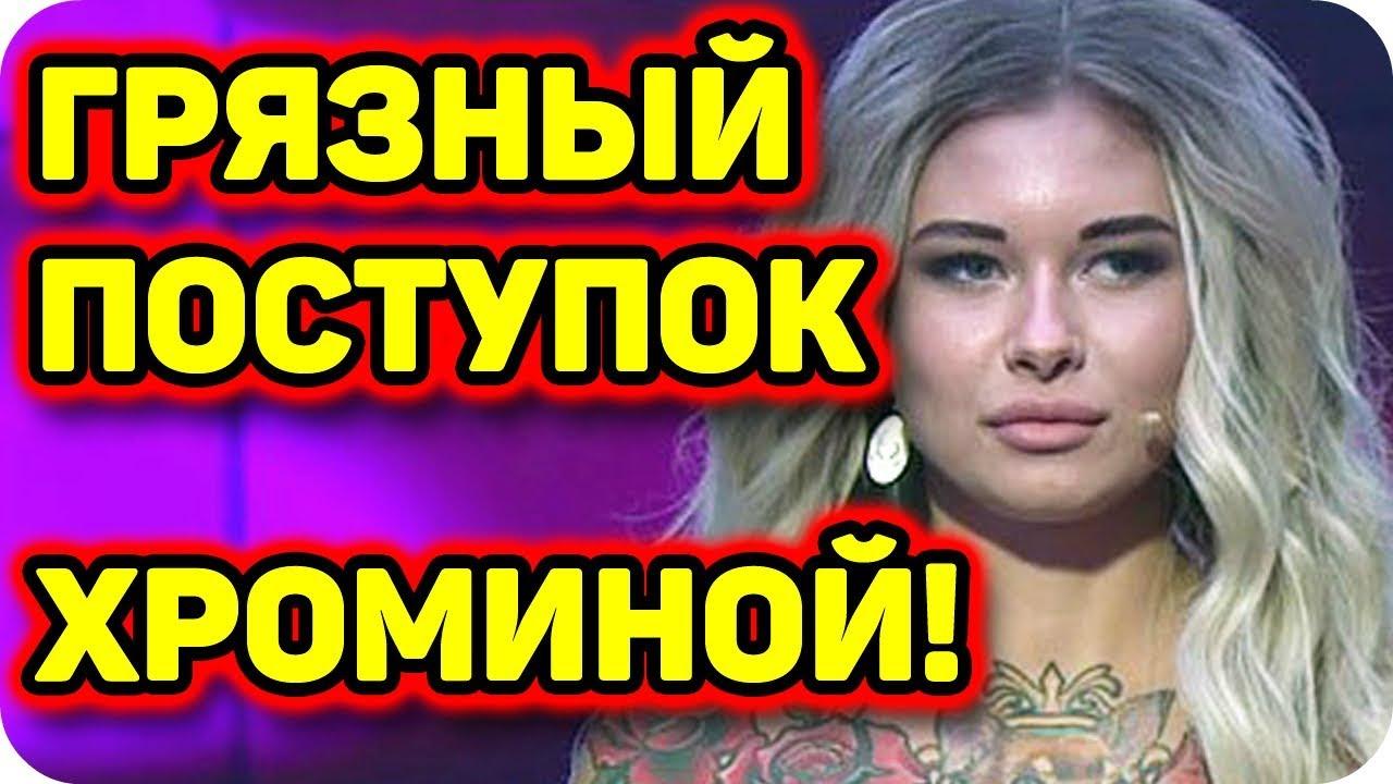 ДОМ 2 НОВОСТИ и слухи раньше эфира! (25.03.2018) 25 марта 2018.