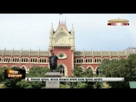 Desh Deshantar - West Bengal Govt. Vs State Election Commission