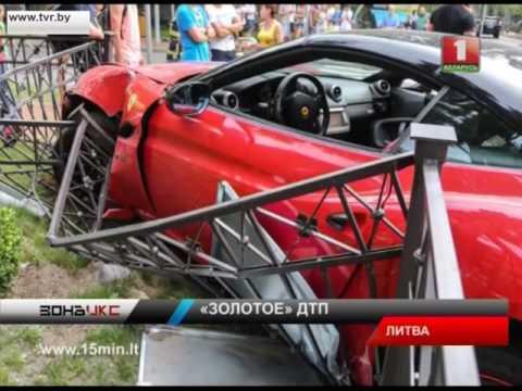 BMW врезался в Ferrari