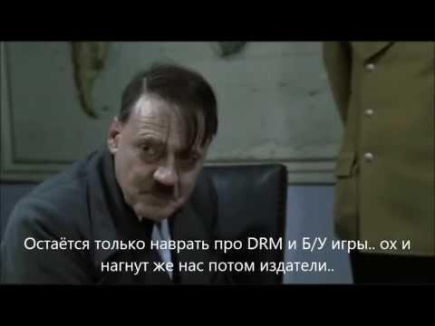 Гитлер перед презентацией Sony PlayStation 4 на E3 2013 (русские субтитры)