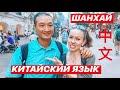 КИТАЙСКИЙ ЯЗЫК ШАНХАЙ 中国 mp3