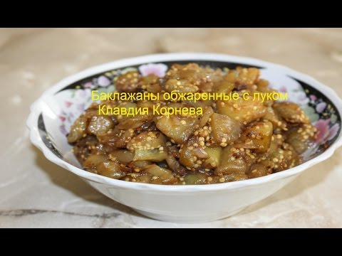 Баклажаны обжаренные с луком вкусная закуска