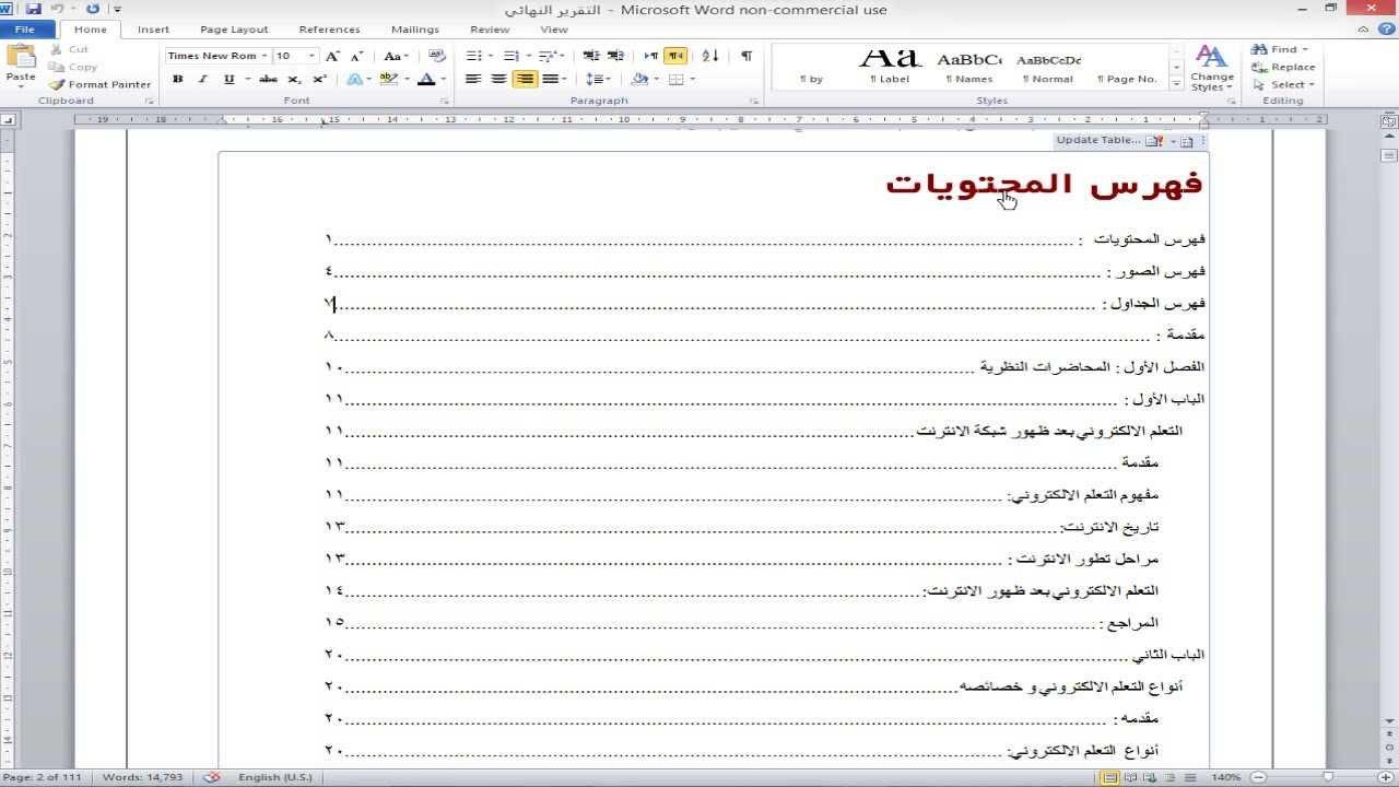 طريقة عمل كتاب الكتروني