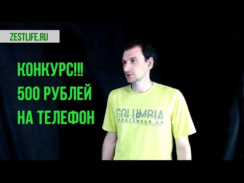 Конкурс 500 рублей на телефон ютуб