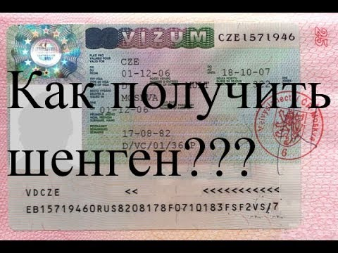 Как самостоятельно получить шенгенскую визу - AKtubes