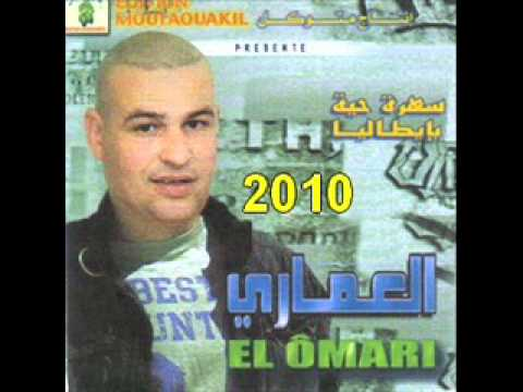 el omari  waliam aliam 2012 Music Videos