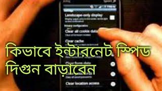 আপনার ইন্টারনেট স্পিড কি স্লো? তাহলে ইন্টারনেট স্পিড দিগুণ বাড়িয়ে নিন | Bangla Tech |