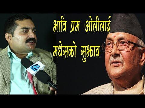 ओली नसच्चिए मधेसमा ठुलो विद्रोह हुन्छ Dr Rajesh Ahiraj Interview|| Nepali Politics|| KP Oli||