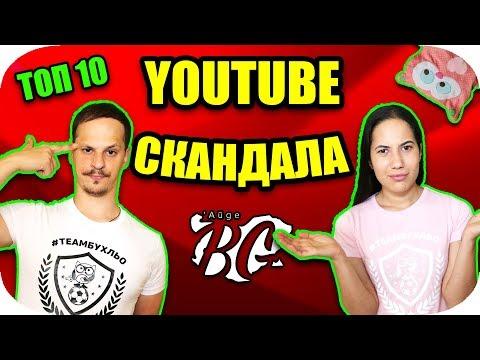 Топ 10 Youtube СКАНДАЛА