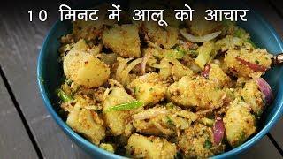 आलू का फटाफट अचार, नेपाली स्टाइल - aloo ko achar pickle recipe cookingshooking