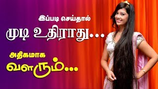 How to Stop and Reduce Hair Fall  | Tamil Beauty Tips