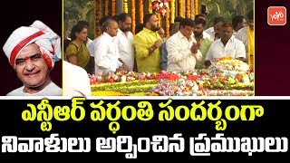 Nandamuri Family Pay Tributes To Sr NTR At NTR Ghat | Bala Krishna | Lakshmi Parvathi