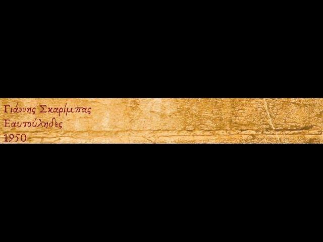 Ουλαλούμ - ΚύκλοςΠες / Λόγου Χάρη  (Ν. Άσιμος Cover)