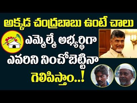చంద్రబాబు ఉంటే చాలు..!  Tadikonda Public Talk |AP Political Survey | Chandra Babu, Jagan, Pavan