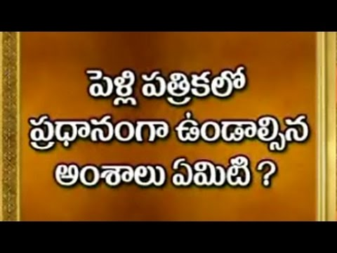 What Should be the Main Elements of Wedding Cards? - Dharma sandehalu - Episode 524 - Part 2