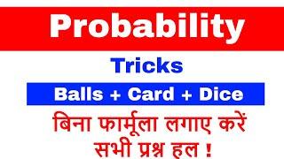 Probability Tricks Card BallsDice for IBPS PO CLERK CAT