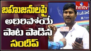 Telangana Singer Sandeep Song On Casteism | hmtv