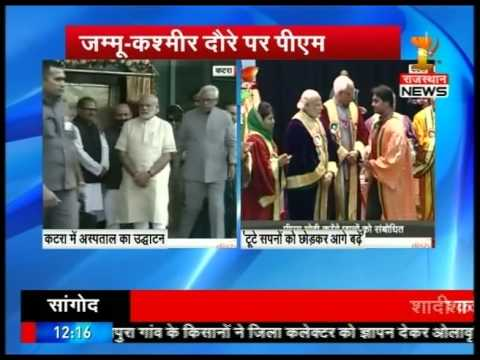 PM Modi addresses the convocation of Shri Mata Vaishno Devi University, Jammu