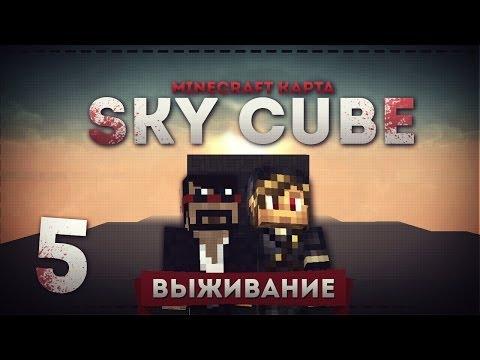 """Выживание на Minecraft Карте: """"SkyCube"""" - Часть Пятая"""