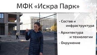 Обзор ЖК Искра Парк. Инфраструктура, окружение, состав, технологии, архитектура. Квартирный Контроль
