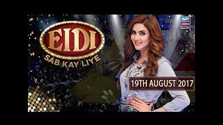 Eidi Sab Kay Liye - 19th August 2017 - ARY Zindagi Show