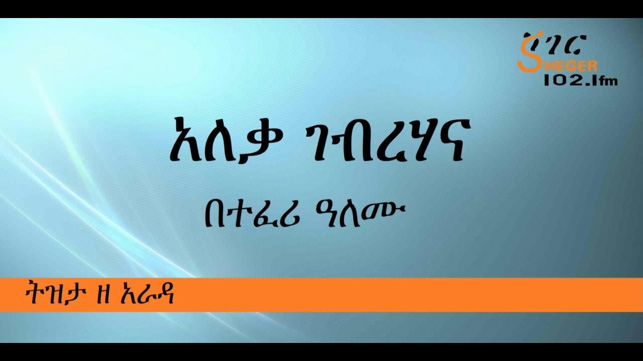 Ethiopia Sheger FM  Aleqa Gebrehana On Tizita Ze Arada
