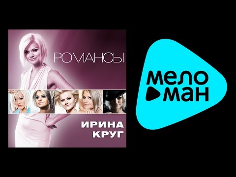 ИРИНА КРУГ - РОМАНСЫ / IRINA KRUG - ROMANSY