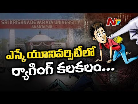 20 Senior Students Suspended for Ragging Juniors in Sk University | Anantapur | NTV