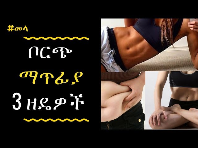 ETHIOPIA| 3 Simple Ways to Lose Belly Fat
