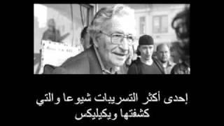نعوم تشومسكي - لهذا يكرهنا العرب