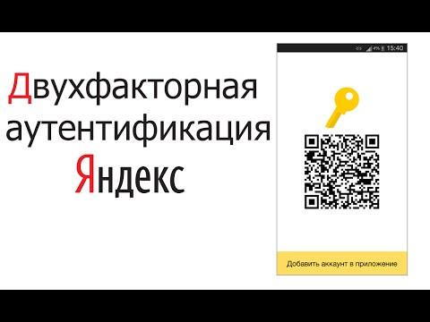 Двухфакторная аутентификация Яндекс и управление паролями