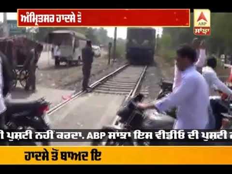Amritsar Train  ਹਾਦਸੇ ਤੋਂ ਬਾਅਦ Viral ਹੋ ਰਿਹਾ Video thumbnail
