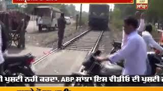 Amritsar Train  ਹਾਦਸੇ ਤੋਂ ਬਾਅਦ Viral ਹੋ ਰਿਹਾ Video
