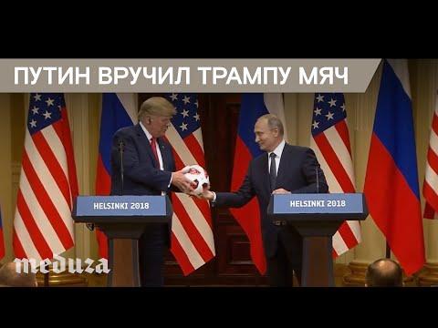 Путин вручил Трампу мяч чемпионата мира по футболу