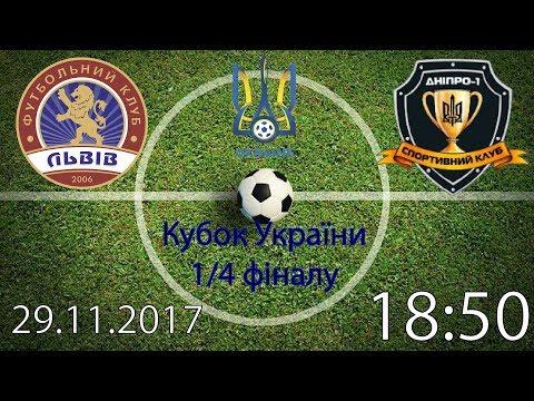 29.11.17. Кубок України. 1/4 фіналу. ФК