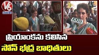 Sonbhadra Victims Meet Priyanka Gandhi At Chunar Guest House | Uttar Pradesh
