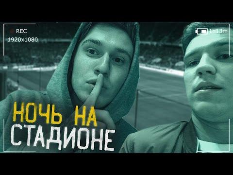 Ночь на Стадионе  Марьяна Р�...