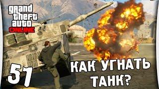 """GTA Online - Часть 51 """"Как угнать танк?"""""""