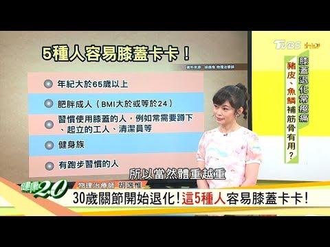 台灣-健康2.0-20200524 30歲關節開始退化!這5種人容易膝蓋卡卡!