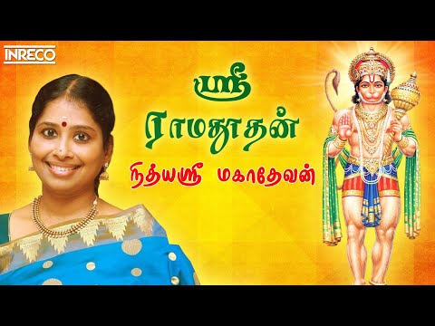 Tamil Hindu Devotional | Sri Ramadoothan | Nithyasree Mahadevan | Jukebox
