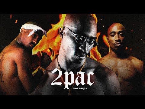 О ЧЁМ ЧИТАЛ ЛЕГЕНДАРНЫЙ 2PAC? / УНИЗИТЕЛЬНЫЙ ДИСС на The Notorious B.I.G -  Hit 'Em Up