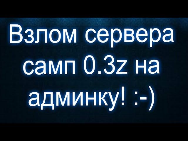 Взлом нубо сервера SAMP.Серия 4. Как взломать Нубо-РП сервера SA:MP с мод..