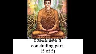 Budu Bana sinhala 5 concluding part (5 of 5)