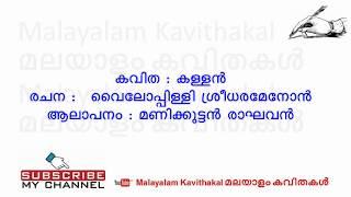 download lagu Kallan Malayalam Kavitha    കള്ളൻ കവിത വരികൾ gratis