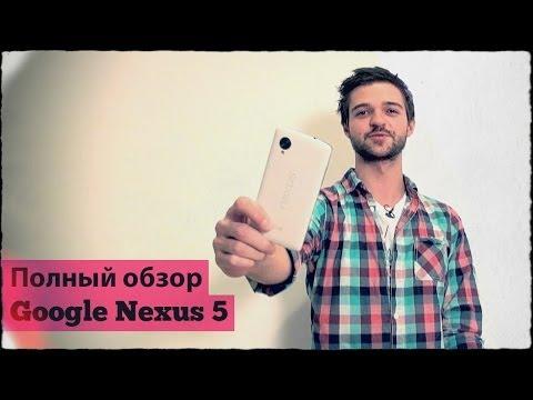 [Самый полный обзор] Google Nexus 5 идеален?