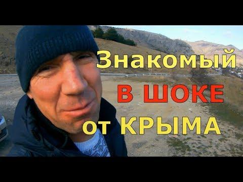 🔴 ЗНАКОМЫЙ В ШОКЕ ОТ УВИДЕННОГО В Крыму 🔴 Он не ожидал такое увидеть в Крыму.